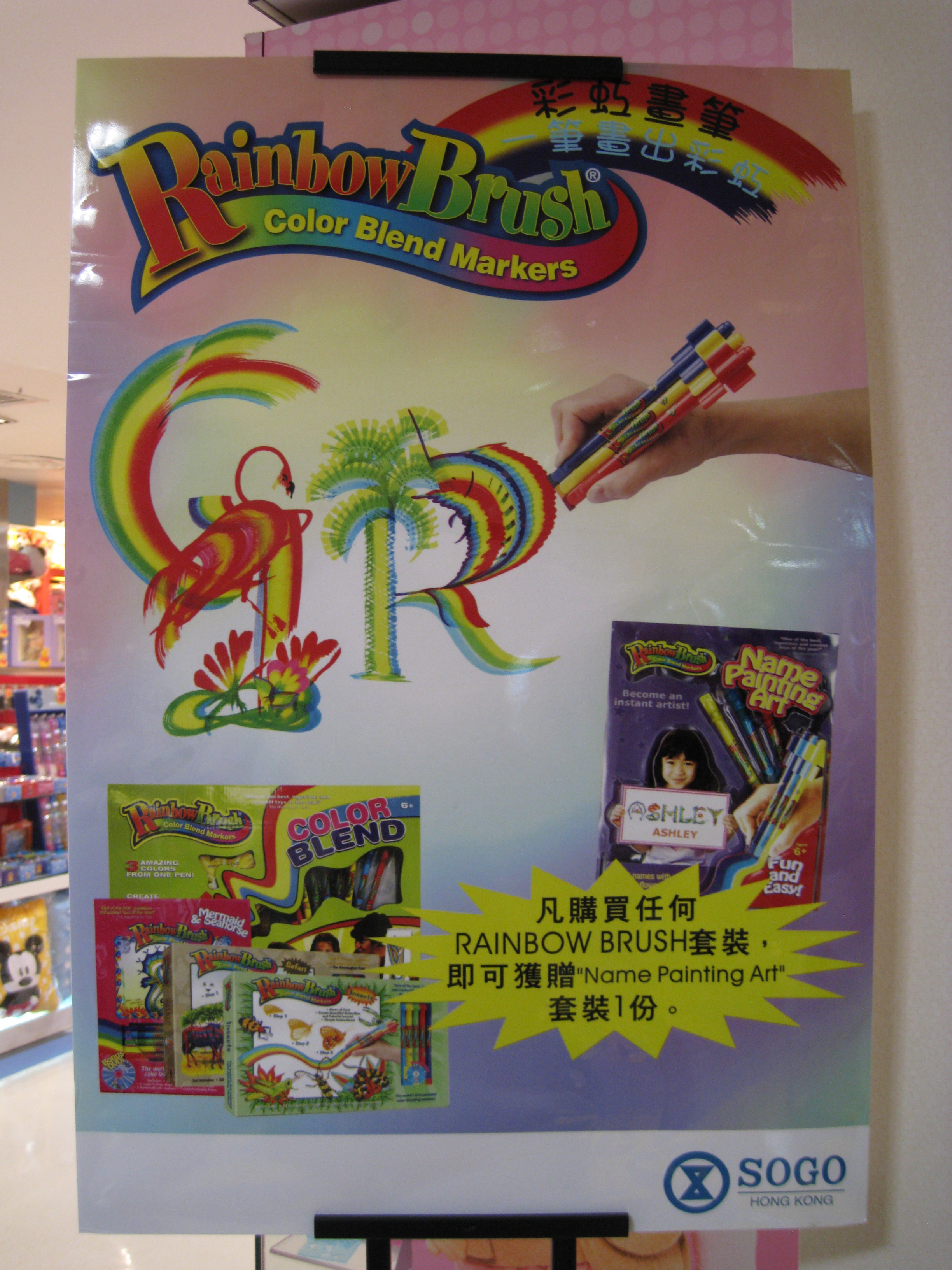 Sogo store sign advertising RainbowBrush in Hong Kong